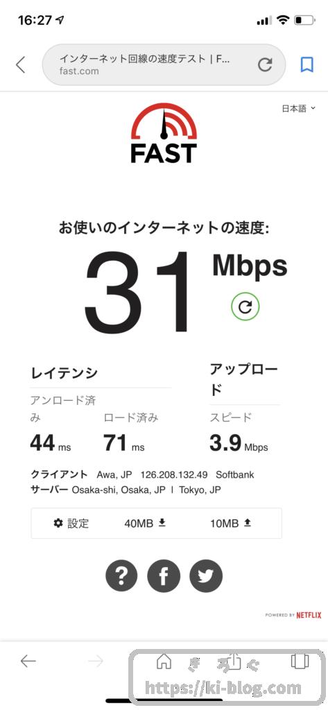 縛りなしWi-Fi回線速度