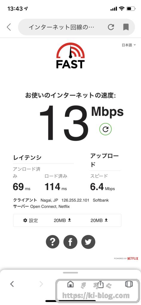 縛りなしWi-Fi回線速度4